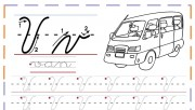 cursive handwriting tracing worksheets letter v for van